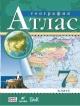 Атлас 7 кл. География материков и океанов с онлайн приложением